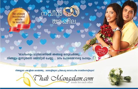 Free online dating kerala
